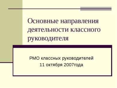 Основные направления деятельности классного руководителя РМО классных руковод...