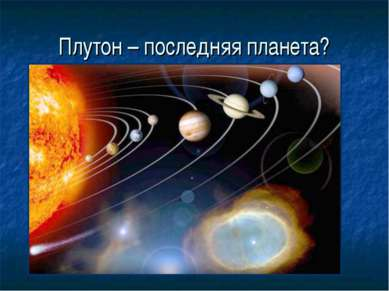 Плутон – последняя планета?