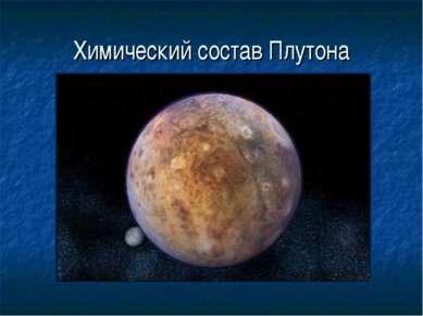 Химический состав Плутона