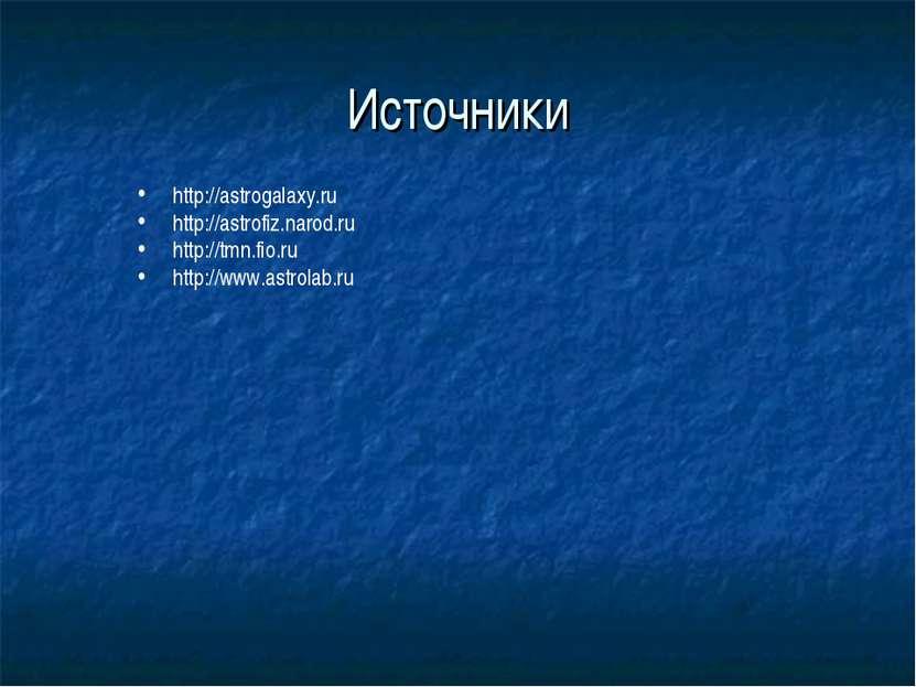 Источники http://astrogalaxy.ru http://astrofiz.narod.ru http://tmn.fio.ru ht...