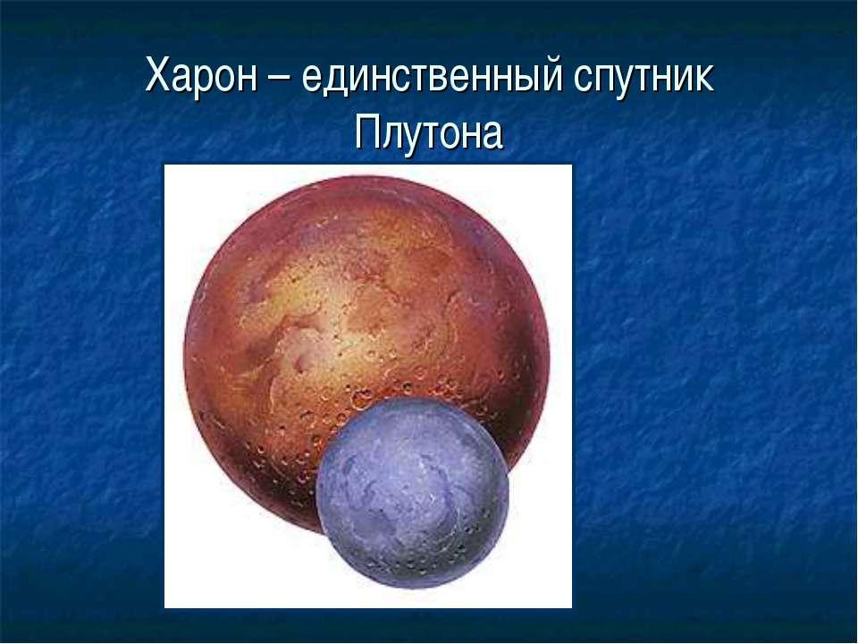 Харон – единственный спутник Плутона