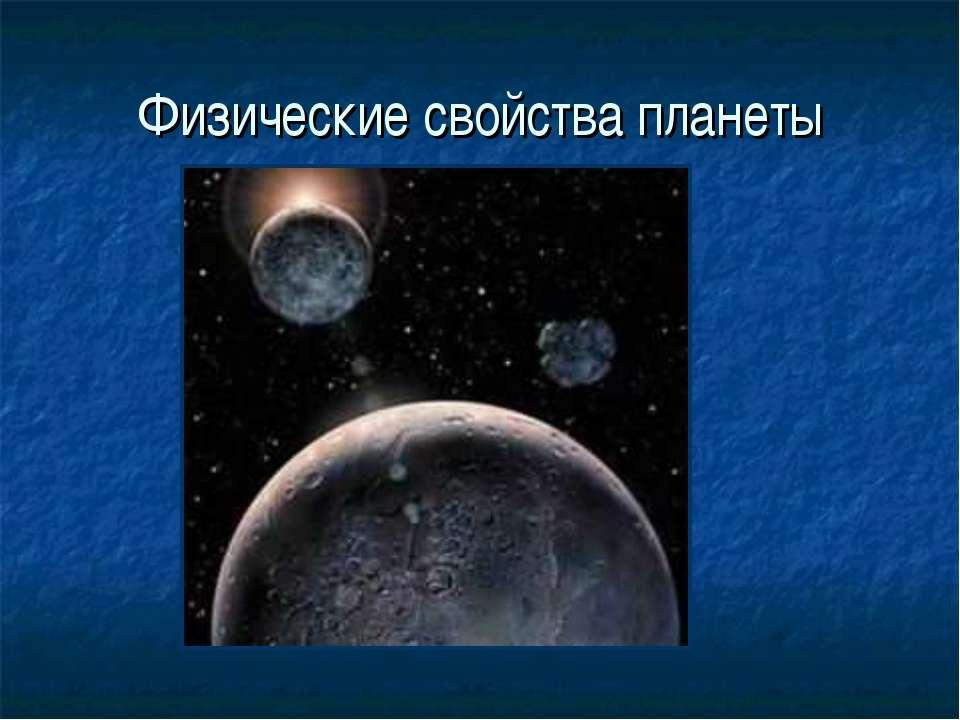 Физические свойства планеты