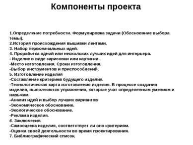 Компоненты проекта  1.Определение потребности. Формулировка задачи (Обоснова...