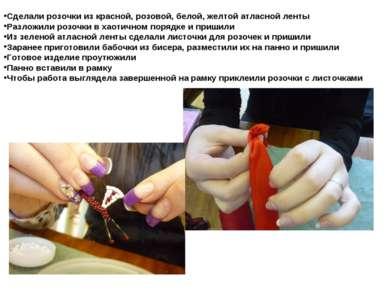 Сделали розочки из красной, розовой, белой, желтой атласной ленты Разложили р...