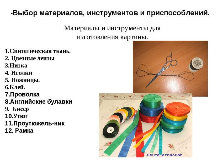 -Выбор материалов, инструментов и приспособлений. Материалы и инструменты для...