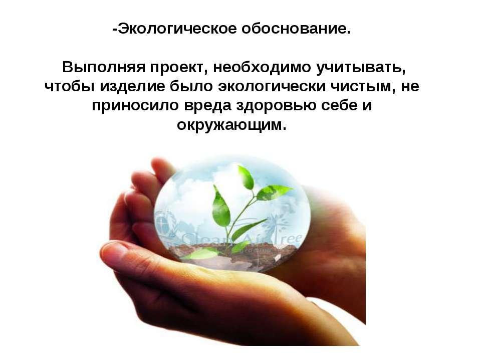 экологическое обоснование проекта по технологии: