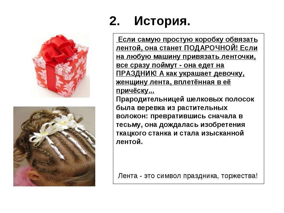 2. История. Если самую простую коробку обвязать лентой, она станет ПОДАРОЧНО...