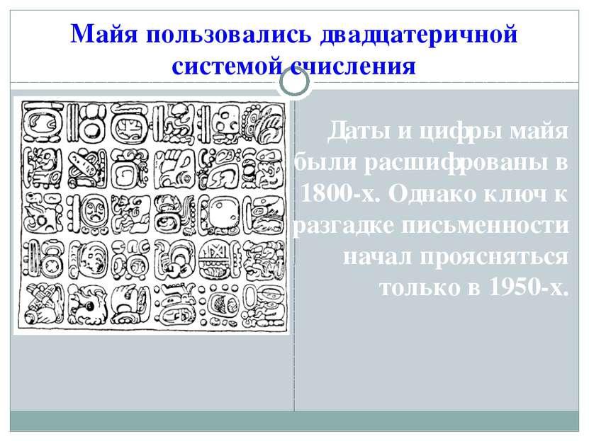 Майя пользовались двадцатеричной системой счисления Даты и цифры майя были ра...
