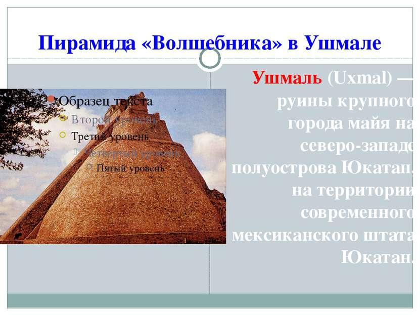 Пирамида «Волшебника» в Ушмале Ушмаль (Uxmal)— руины крупного города майя на...