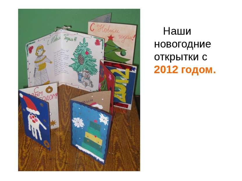 Наши новогодние открытки с 2012 годом.