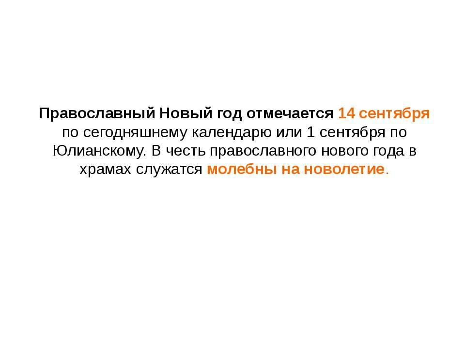 Православный Новый год отмечается 14 сентября по сегодняшнему календарю или 1...