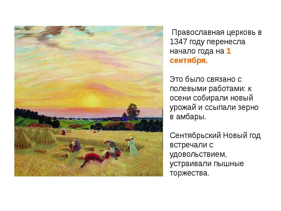 Православная церковь в 1347 году перенесла начало года на 1 сентября. Это был...