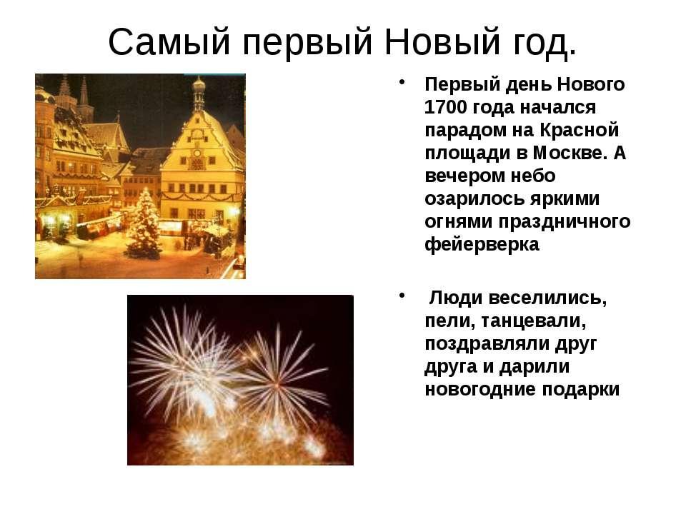 Самый первый Новый год. Первый день Нового 1700 года начался парадом на Красн...