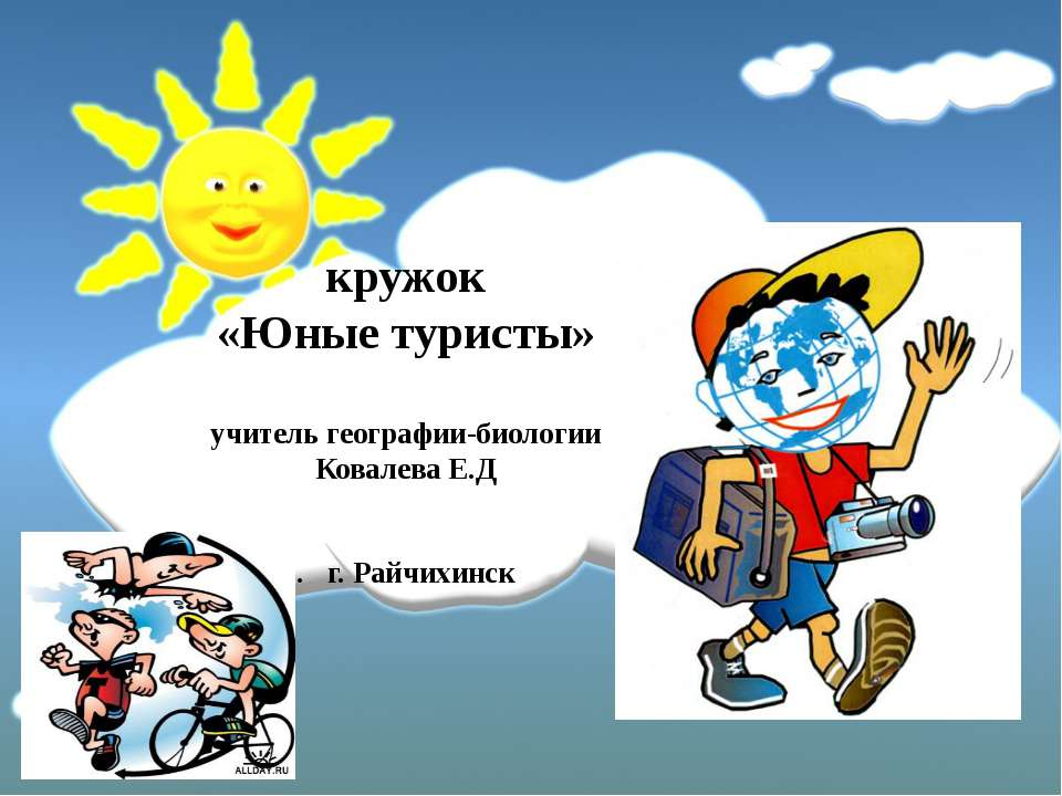 кружок «Юные туристы» учитель географии-биологии Ковалева Е.Д . г. Райчихинск