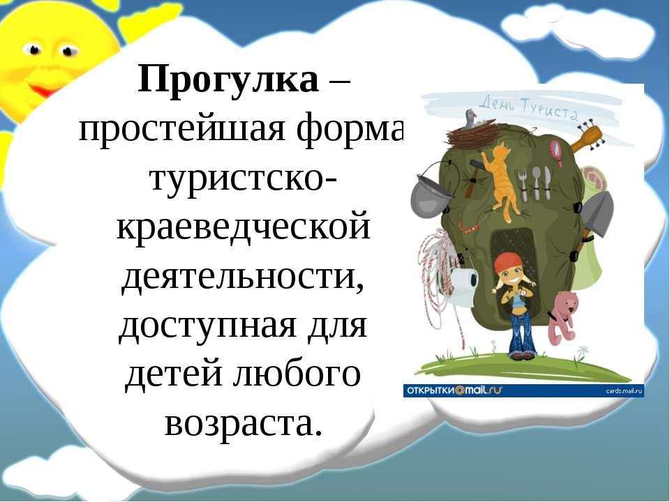 Прогулка – простейшая форма туристско-краеведческой деятельности, доступная д...