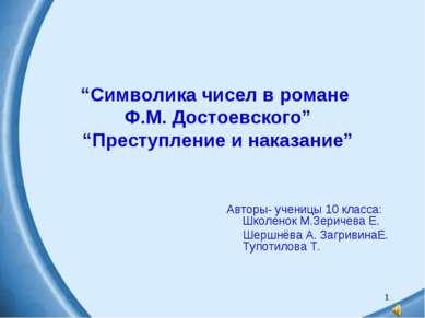 """1 """"Символика чисел в романе Ф.М. Достоевского"""" """"Преступление и наказание"""" Авт..."""