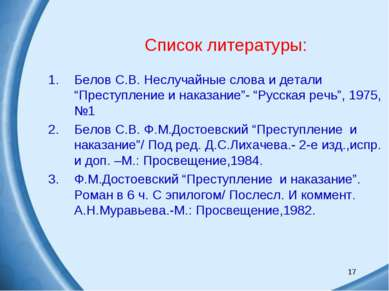 """* Список литературы: Белов С.В. Неслучайные слова и детали """"Преступление и на..."""