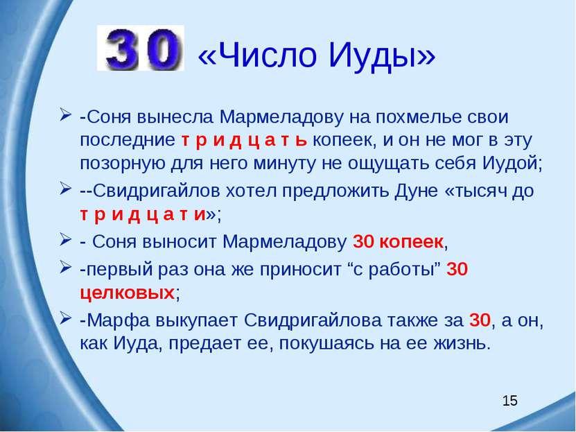 «Число Иуды» -Соня вынесла Мармеладову на похмелье свои последние т р и д ц а...