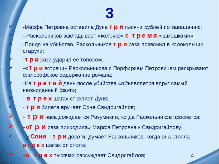 3 -Марфа Петровна оставила Дуне т р и тысячи рублей по завещанию; --Раскольни...