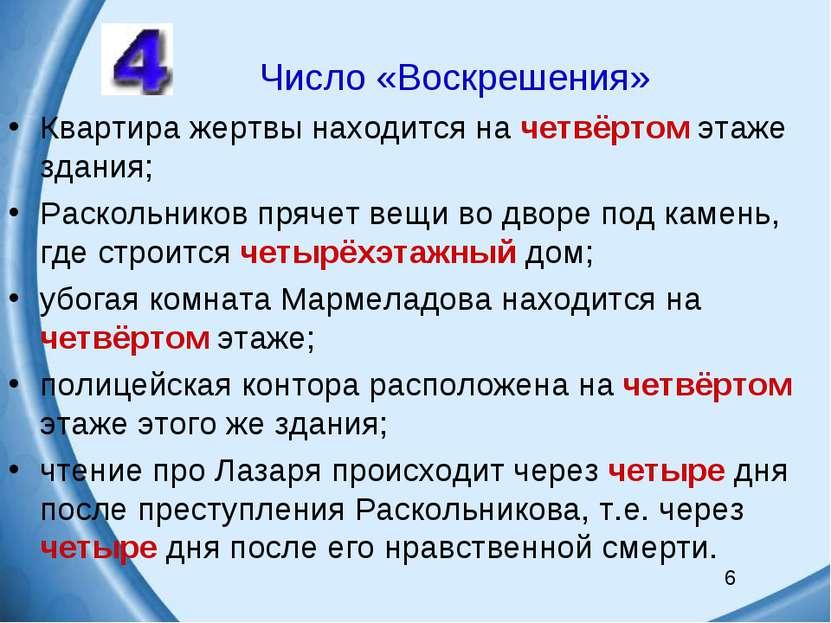 Квартира жертвы находится на четвёртом этаже здания; Раскольников прячет вещи...
