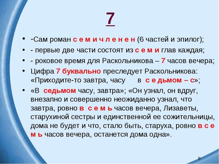 7 -Сам роман с е м и ч л е н е н (6 частей и эпилог); - первые две части сост...