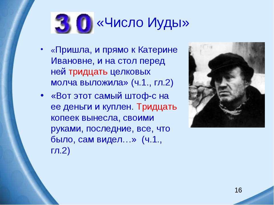 «Число Иуды» «Пришла, и прямо к Катерине Ивановне, и на стол перед ней тридца...
