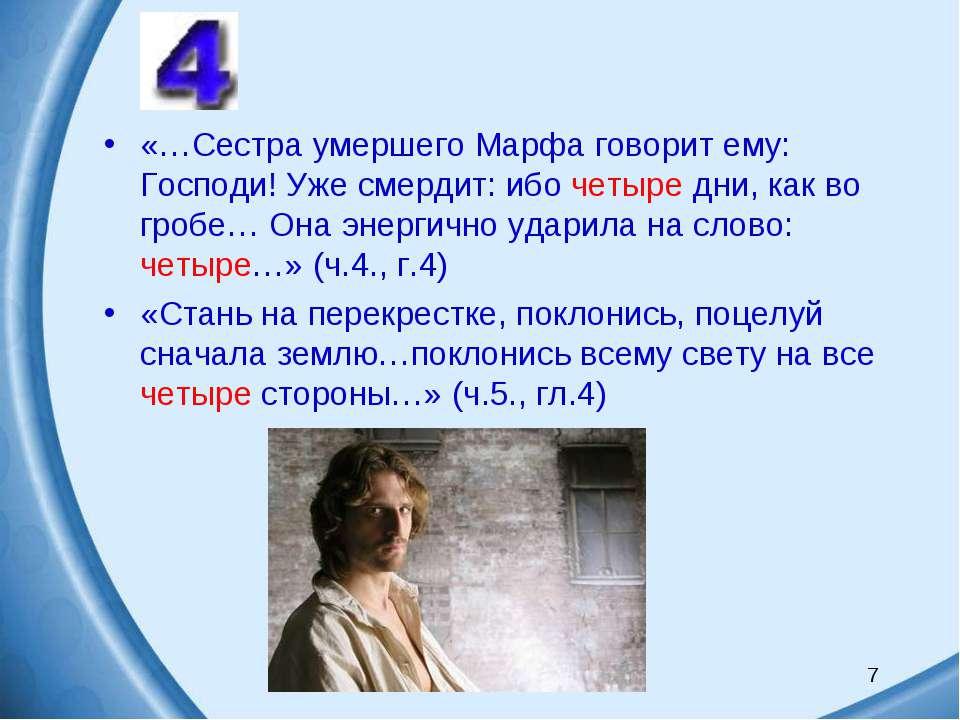 7 «…Сестра умершего Марфа говорит ему: Господи! Уже смердит: ибо четыре дни, ...