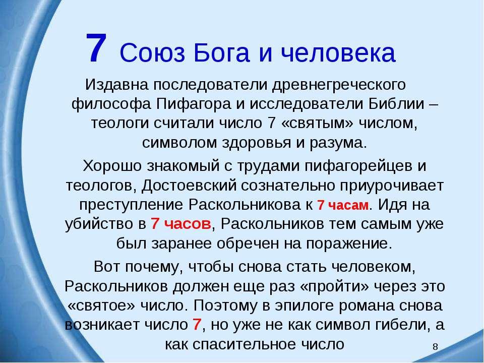 7 Союз Бога и человека Издавна последователи древнегреческого философа Пифаго...