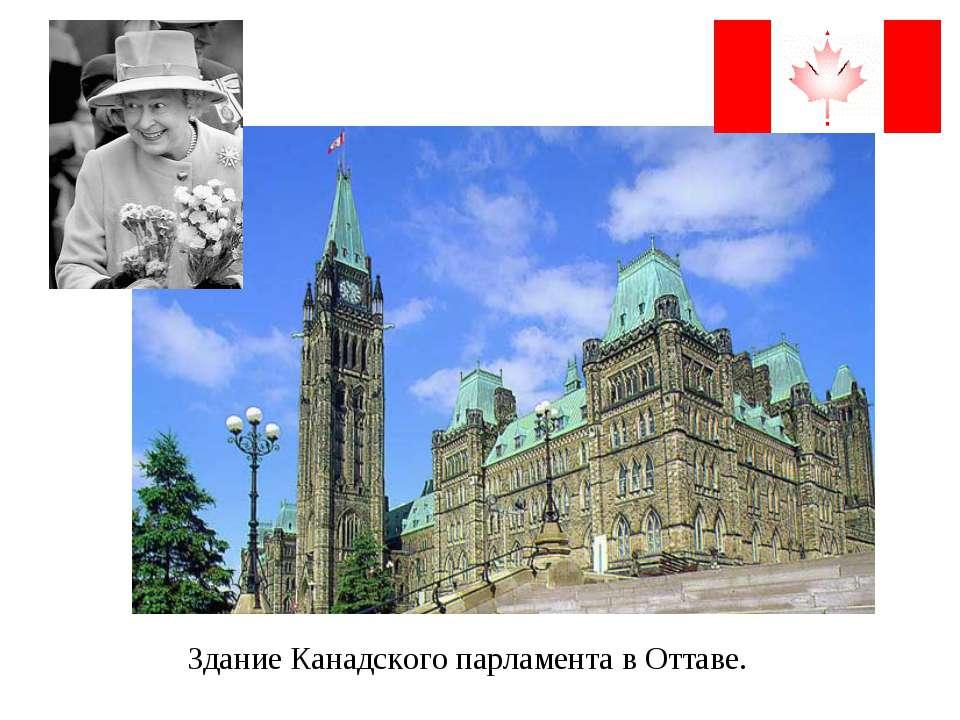 Здание Канадского парламента в Оттаве.