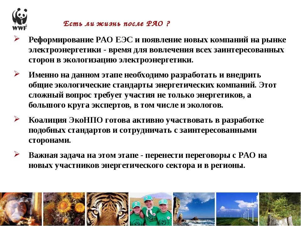 Есть ли жизнь после РАО ? Реформирование РАО ЕЭС и появление новых компаний н...