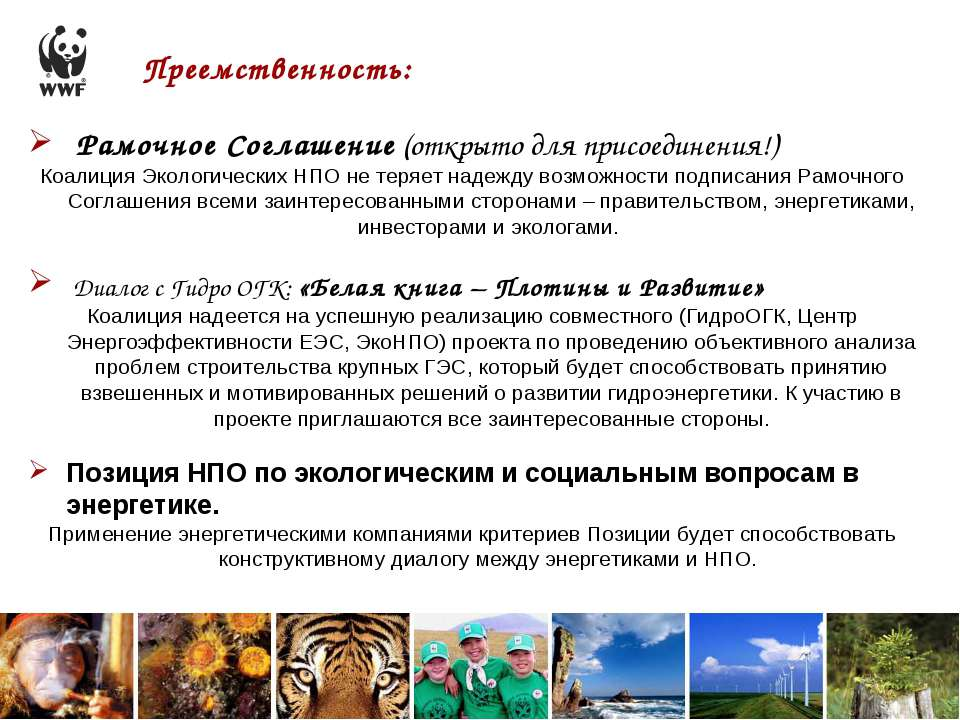 Рамочное Соглашение (открыто для присоединения!) Коалиция Экологических НПО н...