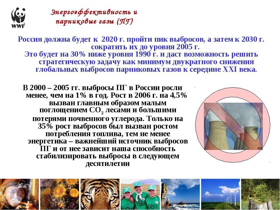 Энергоэффективность и парниковые газы (ПГ) В 2000 – 2005 гг. выбросы ПГ в Рос...
