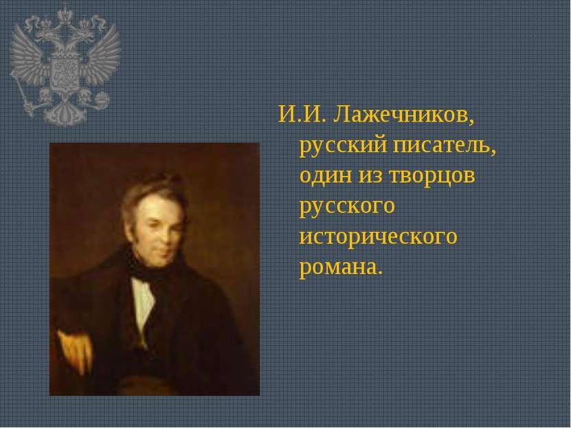 И.И. Лажечников, русский писатель, один из творцов русского исторического ром...