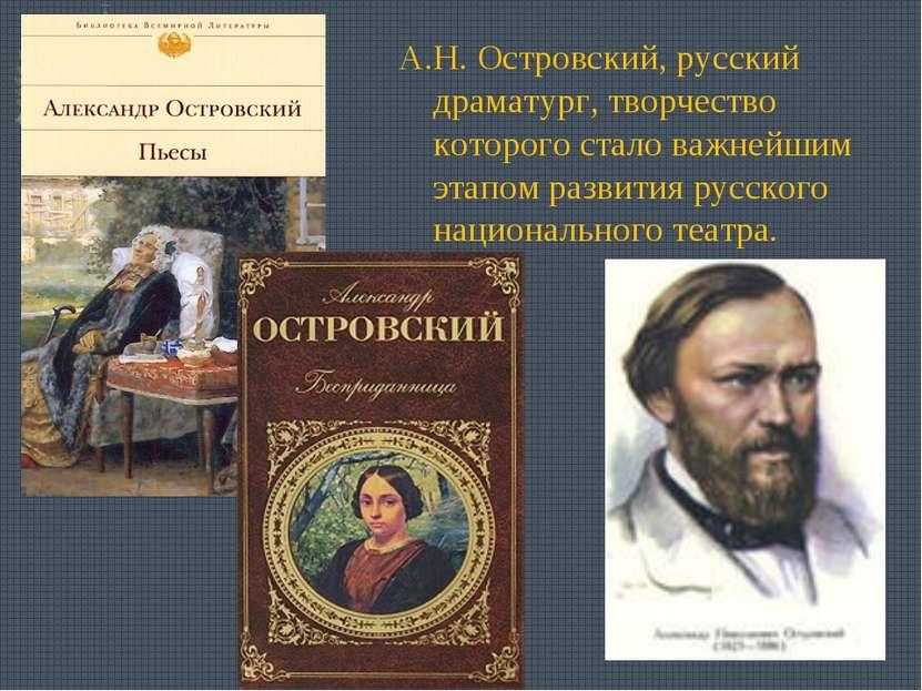 А.Н. Островский, русский драматург, творчество которого стало важнейшим этапо...