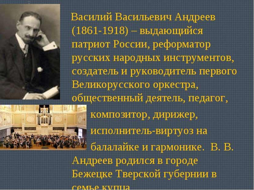 Василий Васильевич Андреев (1861-1918) – выдающийся патриот России, реформато...