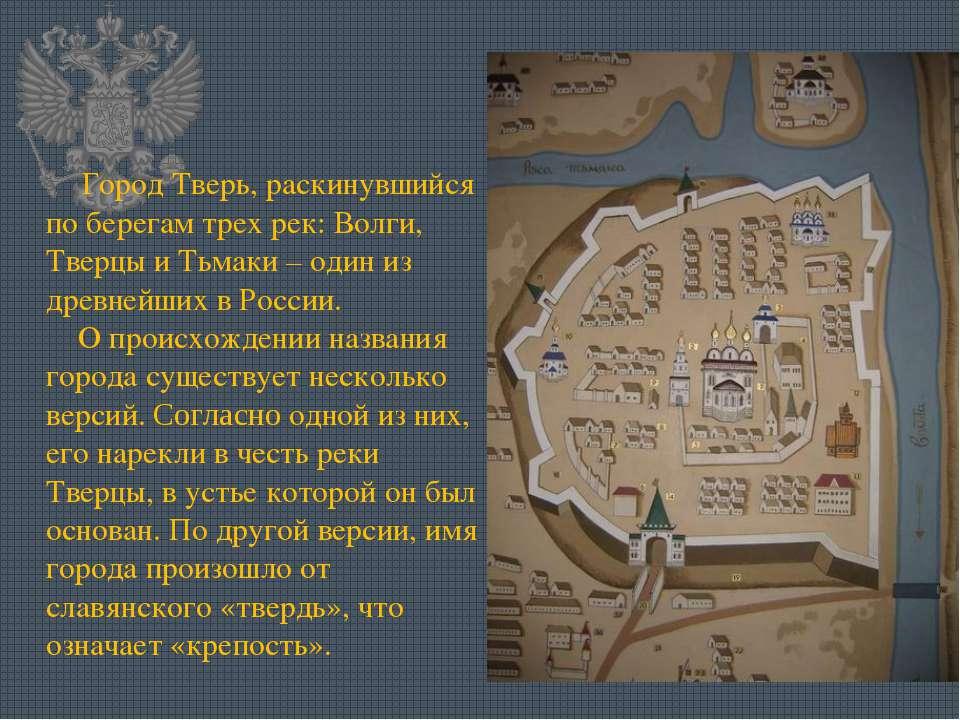 Город Тверь, раскинувшийся по берегам трех рек: Волги, Тверцы и Тьмаки – один...