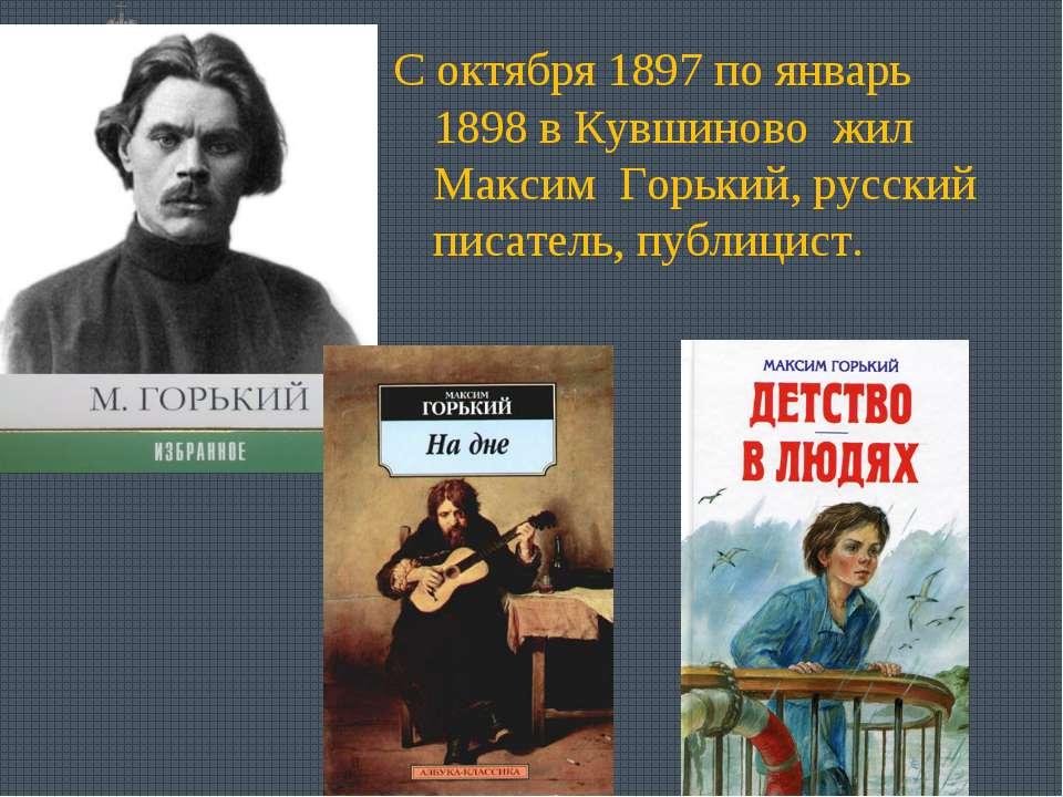 С октября 1897 по январь 1898 в Кувшиново жил Максим Горький, русский писател...
