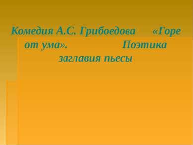Комедия А.С. Грибоедова «Горе от ума». Поэтика заглавия пьесы