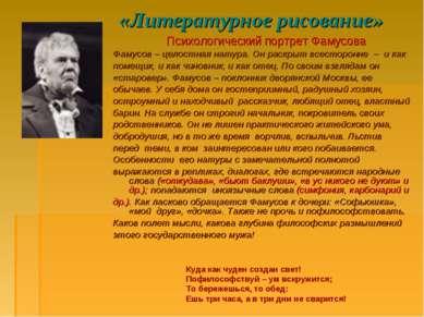 «Литературное рисование» Психологический портрет Фамусова Фамусов – целостная...