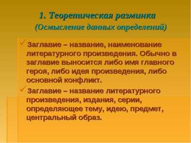 1. Теоретическая разминка (Осмысление данных определений) Заглавие – название...