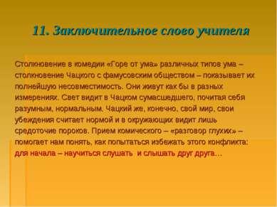 11. Заключительное слово учителя Столкновение в комедии «Горе от ума» различн...