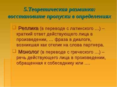 5.Теоретическая разминка: восстановите пропуски в определениях Реплика (в пер...
