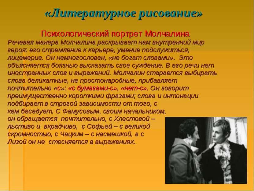«Литературное рисование» Психологический портрет Молчалина Речевая манера Мол...