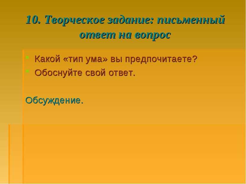 10. Творческое задание: письменный ответ на вопрос Какой «тип ума» вы предпоч...