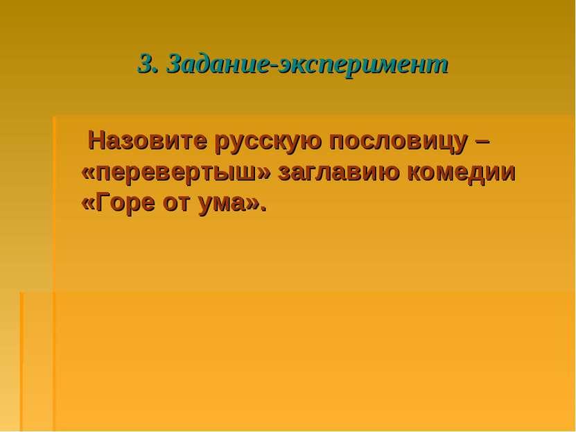 3. Задание-эксперимент Назовите русскую пословицу – «перевертыш» заглавию ком...