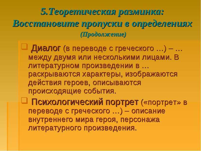 5.Теоретическая разминка: Восстановите пропуски в определениях (Продолжение) ...