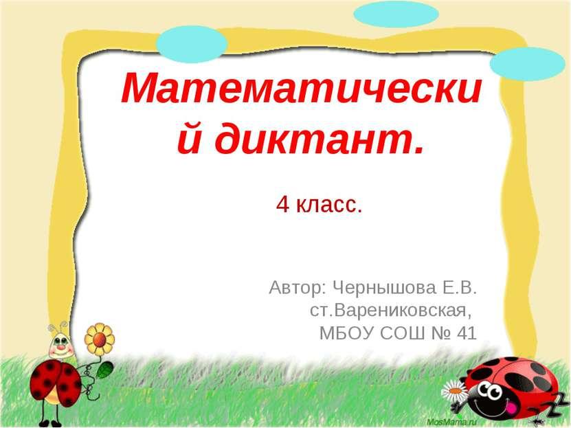 Математический диктант. 4 класс. Автор: Чернышова Е.В. ст.Варениковская, МБОУ...