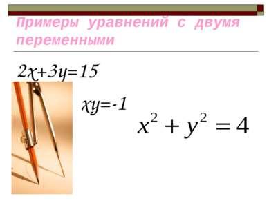 Примеры уравнений с двумя переменными 2х+3у=15 ху=-1