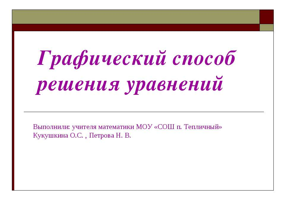 Графический способ решения уравнений Выполнили: учителя математики МОУ «СОШ п...