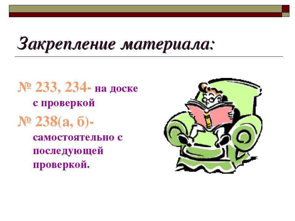 Закрепление материала: № 233, 234- на доске с проверкой № 238(а, б)- самостоя...